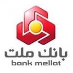استخدام-بانک-ملت-150x150